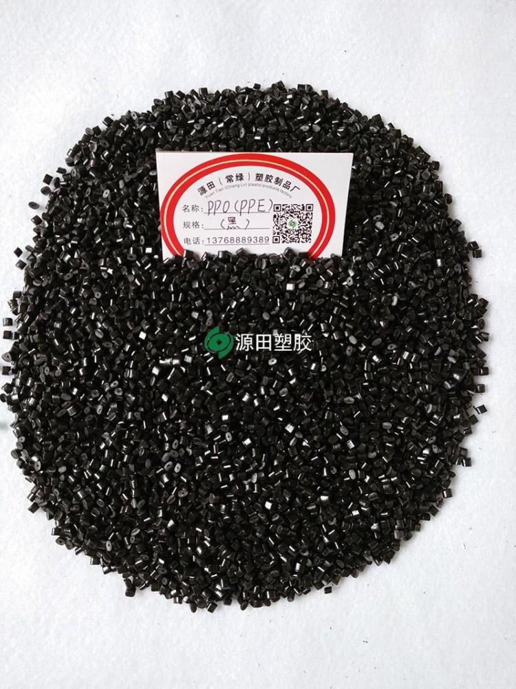 PPO(PPE)塑膠批發