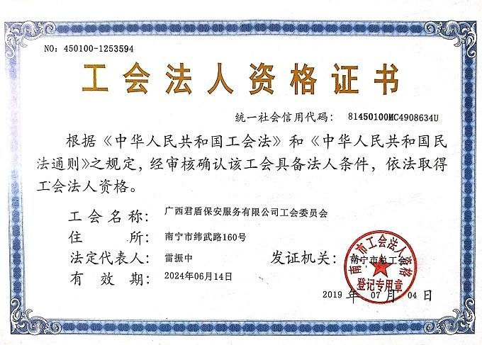 工会资格证书
