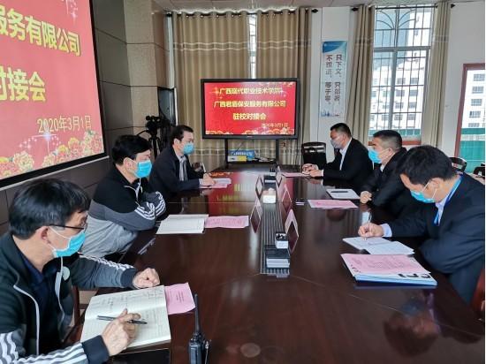 君盾安保集团进驻广西现代职业技术学院
