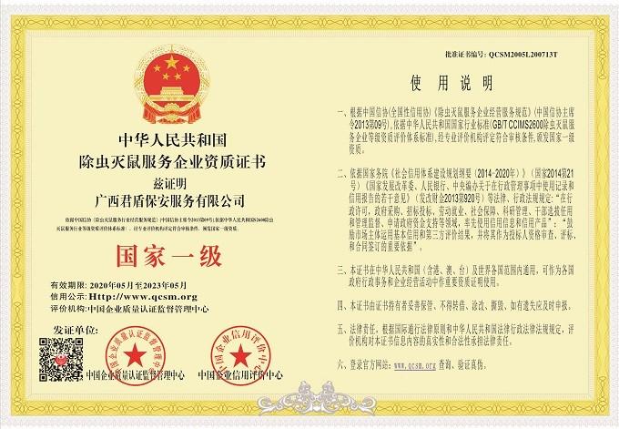 除虫灭鼠一级资质证书