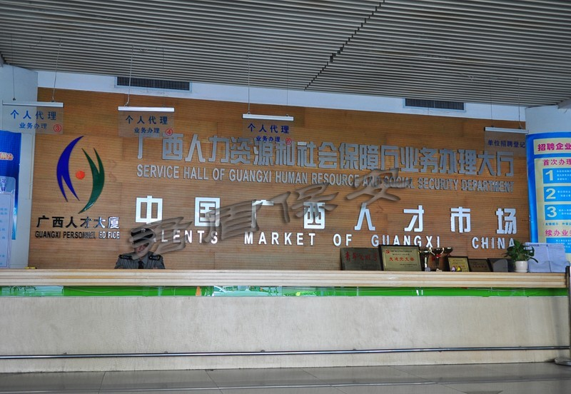 广西人才市场