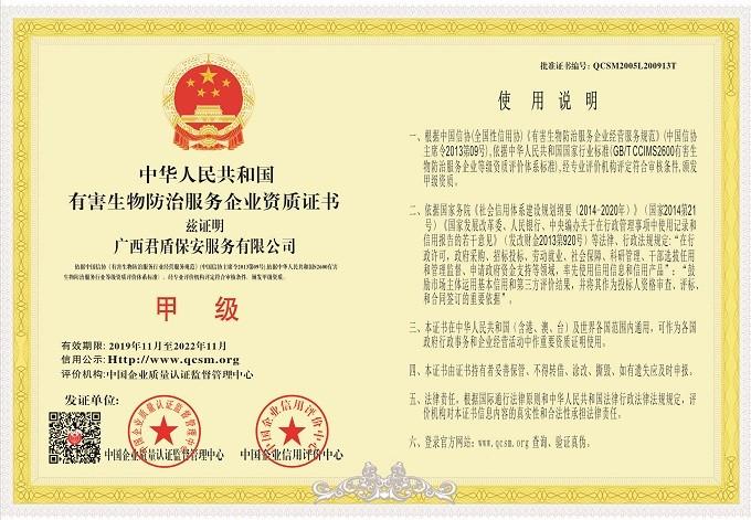 有害生物防治甲级资质证书