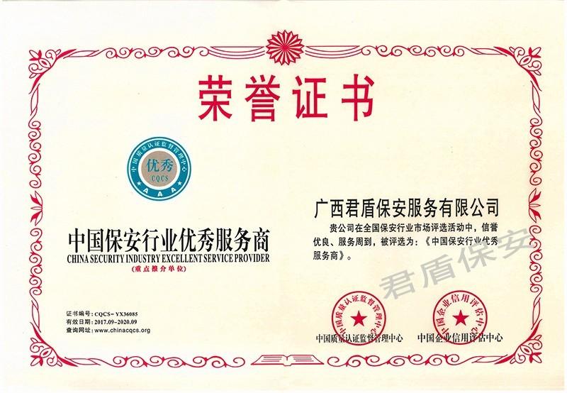 中国保安行业优秀服务商证书
