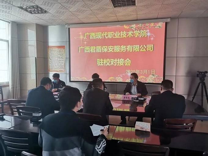 君盾安保集团进驻广西现代职业技术学院2