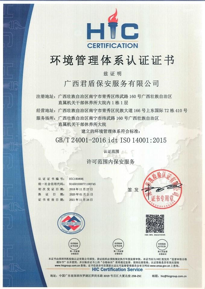 ISO 14001环境管理认证体系