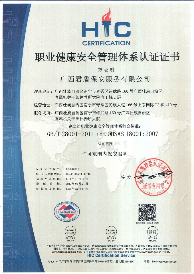 OHSAS 18001职业健康认证体系