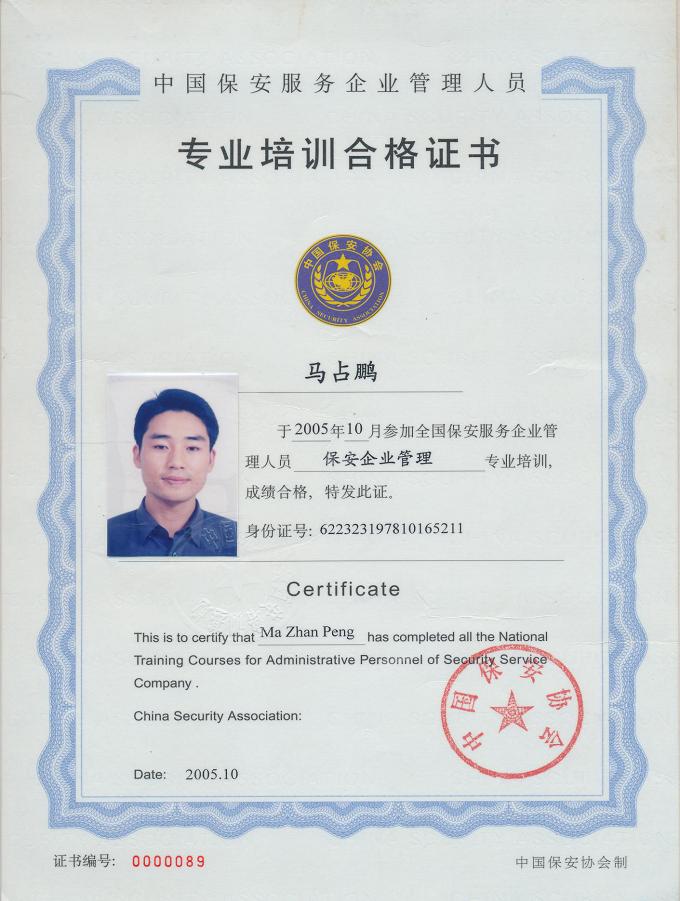 马总专业培训合格证