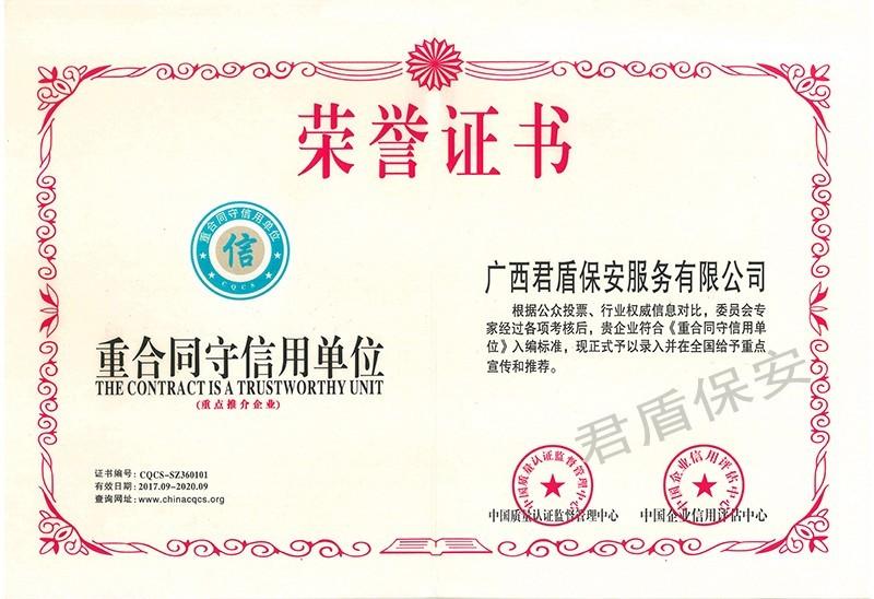 重合同守信用荣誉证书