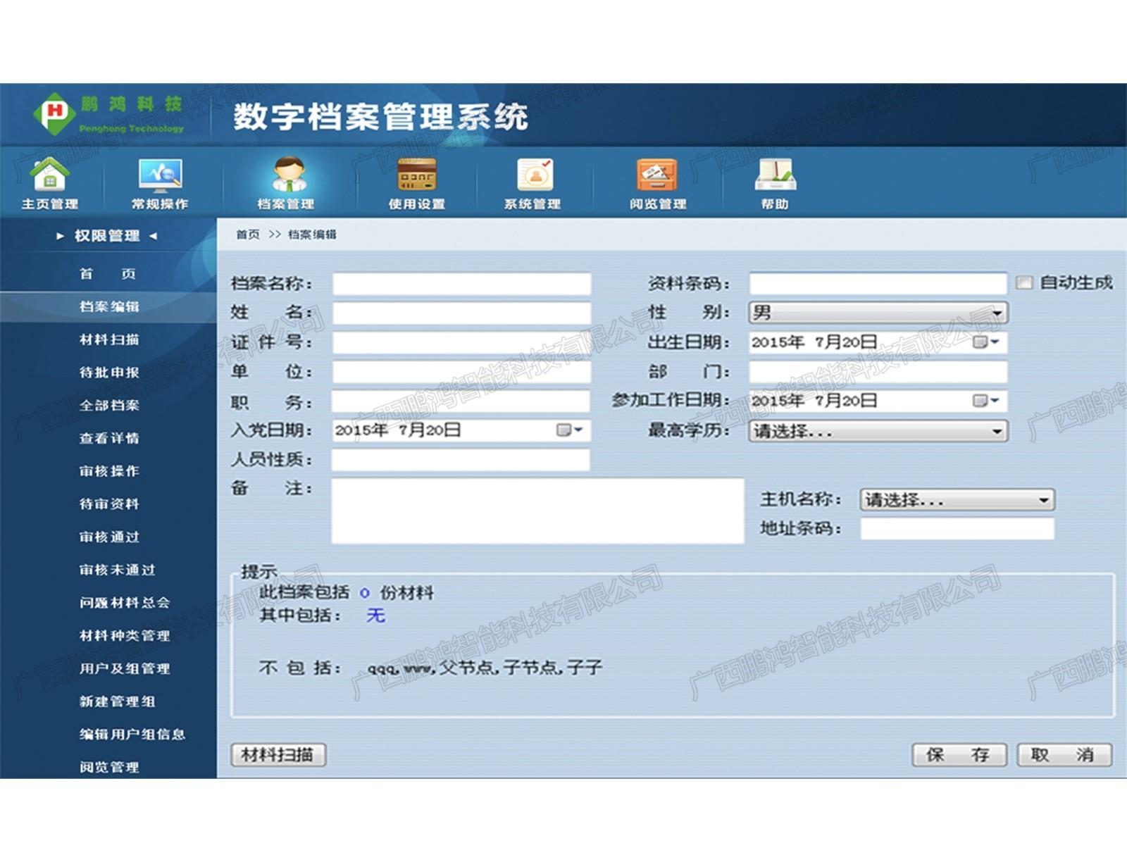 数字化档案管理系统