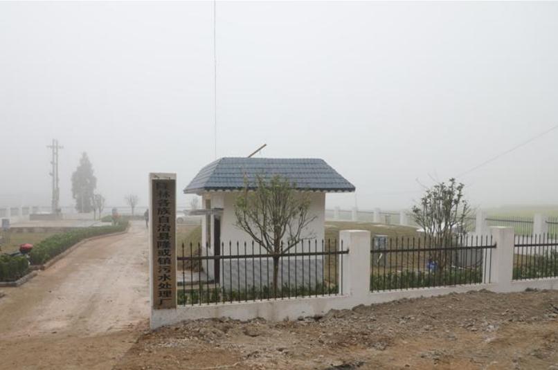 乡镇污水处理厂工程