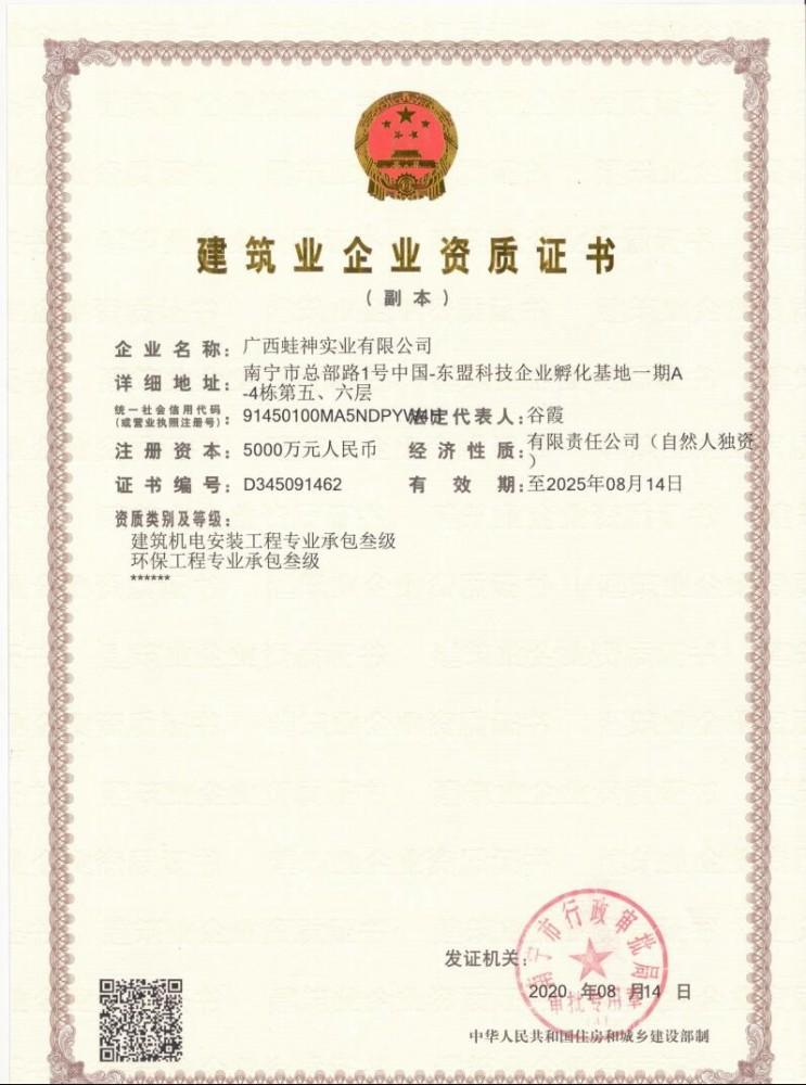 企业建筑资质证书