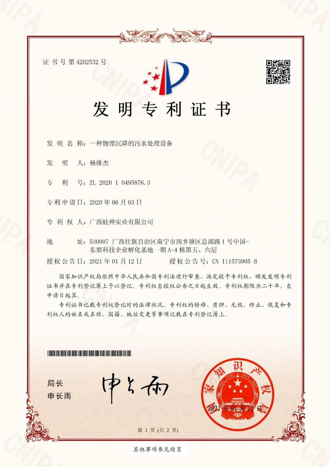 【发明专利】医疗污水处理设备发明专利