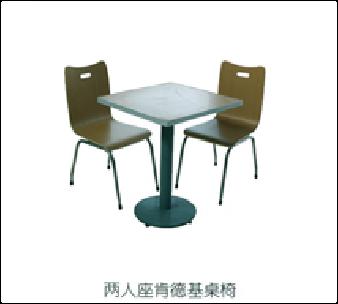 兩人座肯德基桌椅