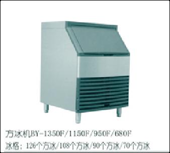 方冰機BY-1350F 1150F 950F 680F