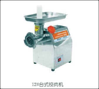 12#臺式絞肉機