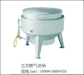 立式燃氣湯鍋