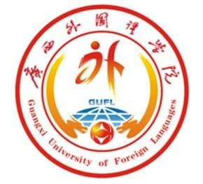 廣西外國語廣西外國語學院