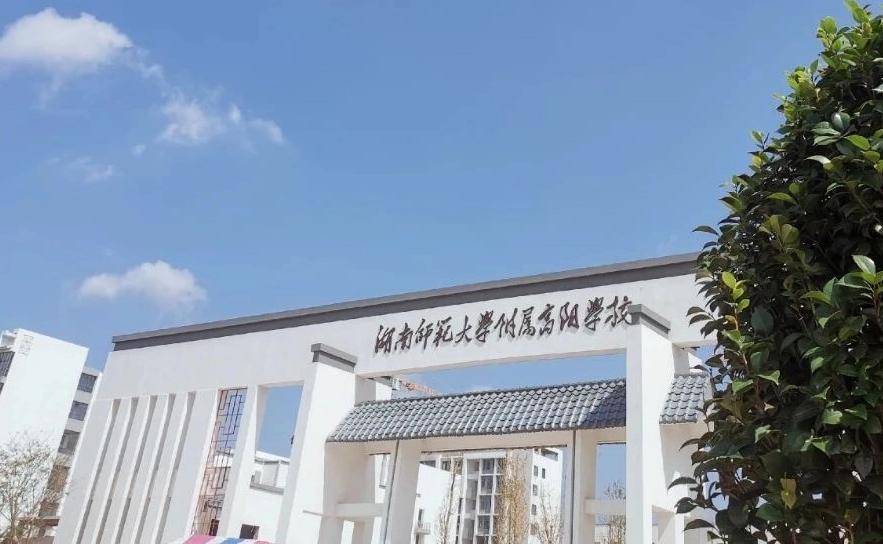 湖南师范大学附属高阳学校