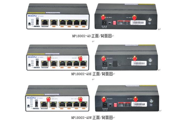 MP1800X系列移动路由器