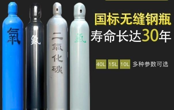 钢瓶、铝合金气瓶