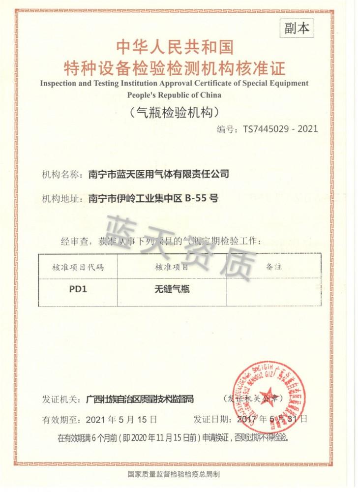 氣瓶檢驗機構資格證