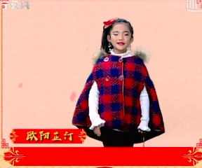 2019南寧春晚賀歲片《善藝星小超模~歐陽芷汀》