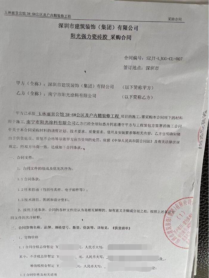 深圳建筑裝飾集團采購合同