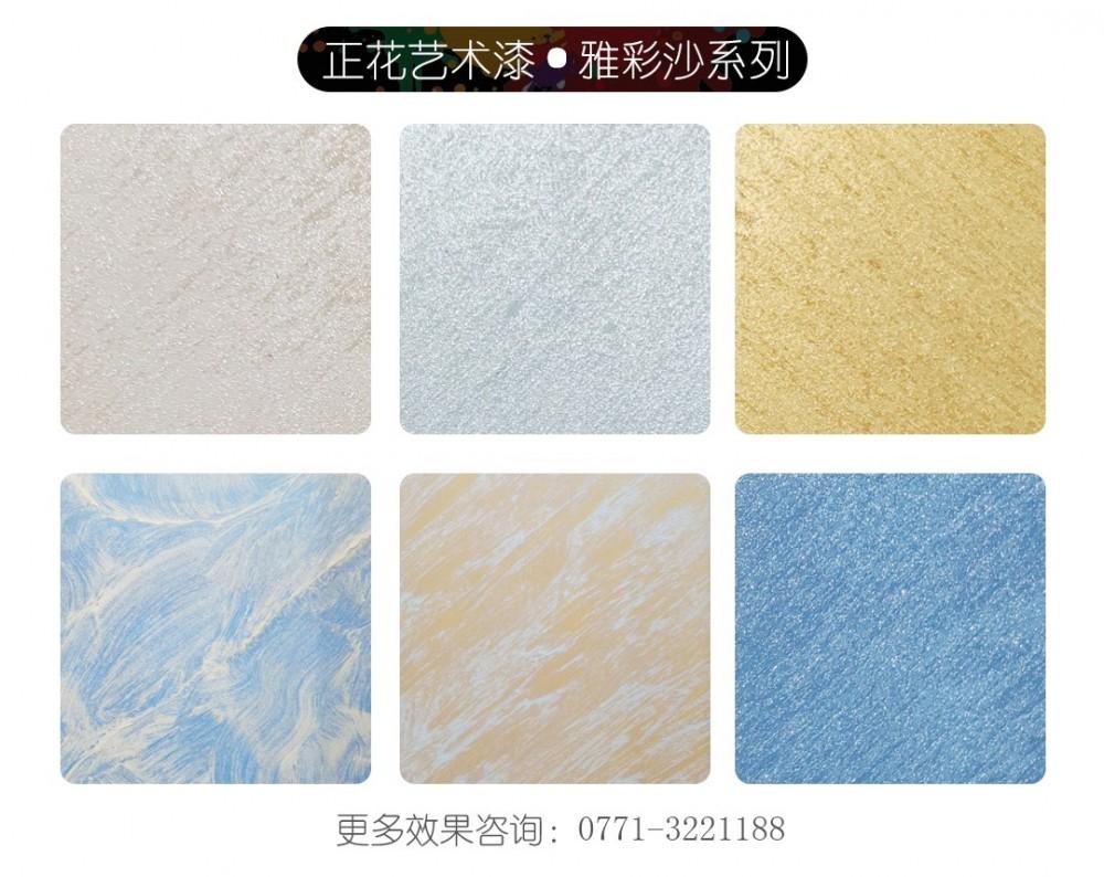 艺术漆样板-雅彩沙