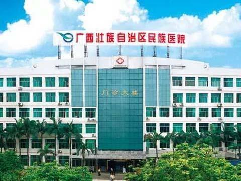 廣西民族醫院