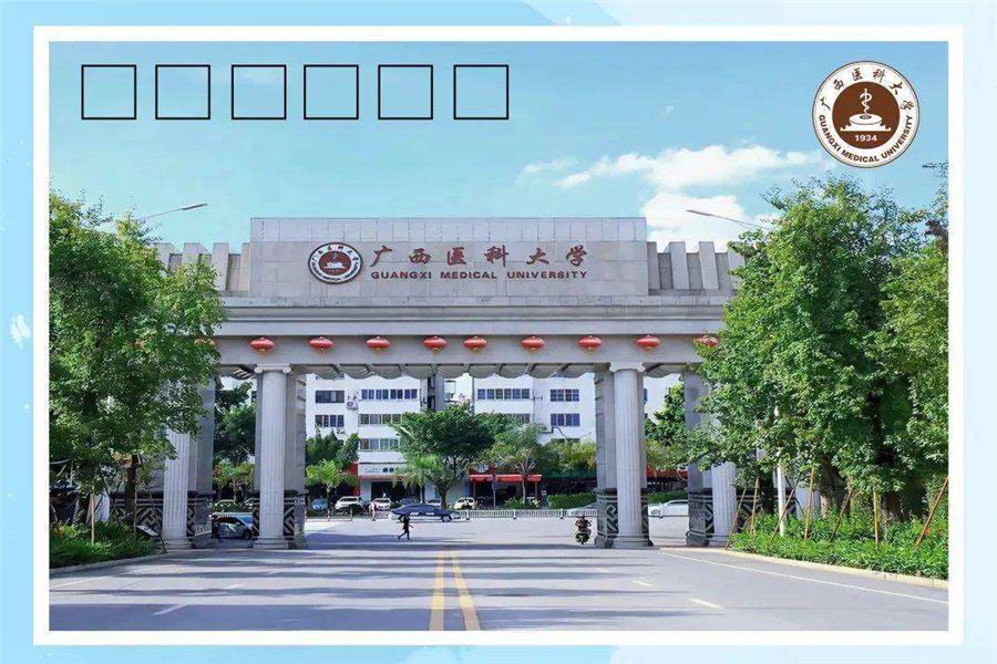 廣西醫科大學武鳴校區