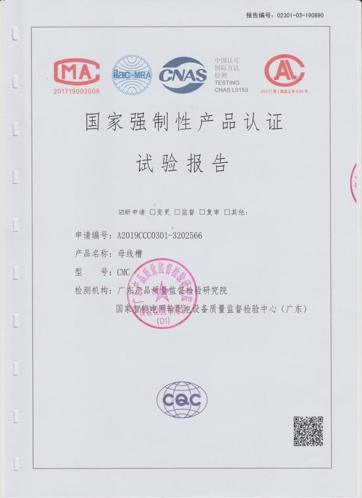 產品認證試驗報告