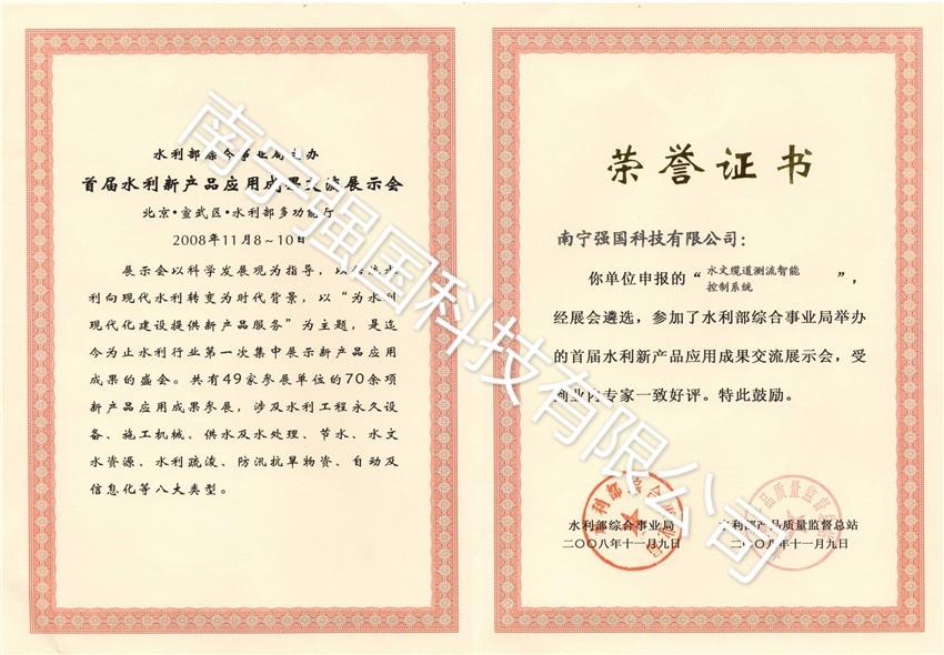 水利部荣誉证书2008