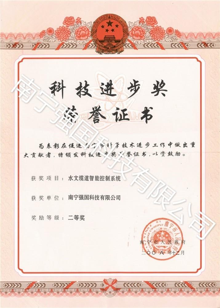 南宁市科技进步奖2008