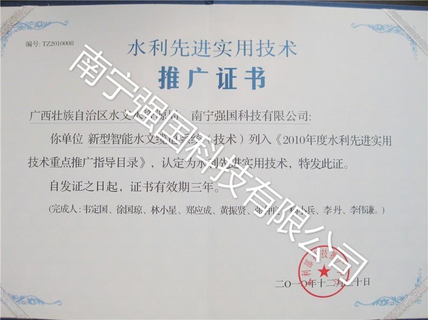 水利部推广目录证书2010