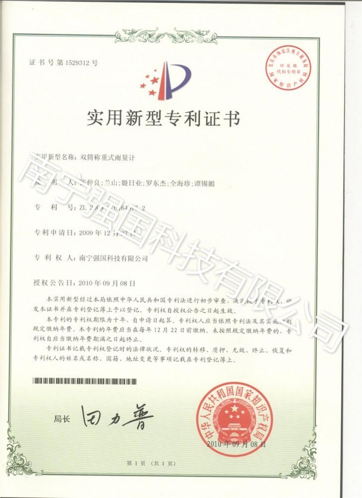 实用新型专利-雨量计2010