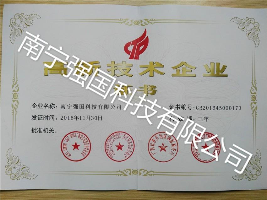 高新技术企业证书2016