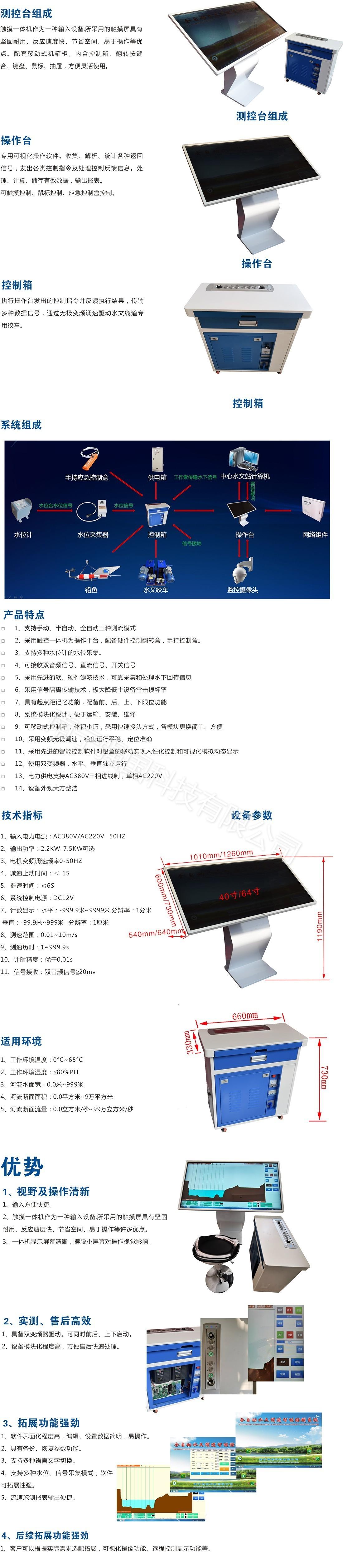 水文缆道测控台 QGXLQ 103