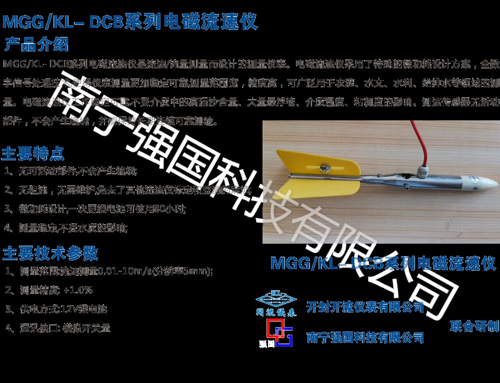 电磁流速仪