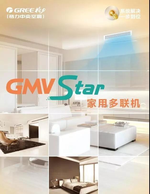 GMVStar家用多联机