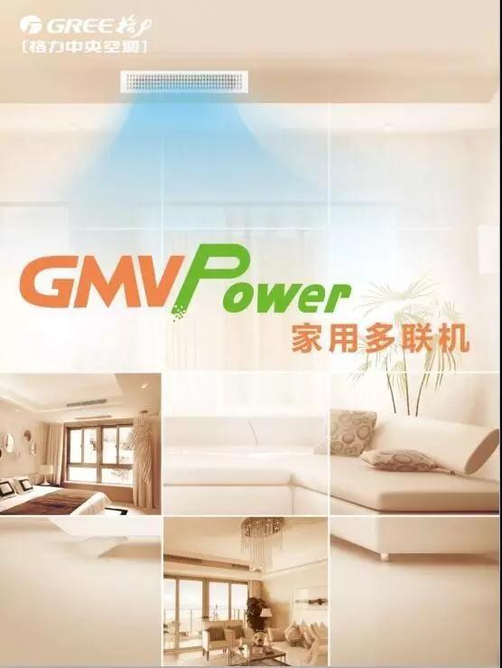 GMVPower家用多联机