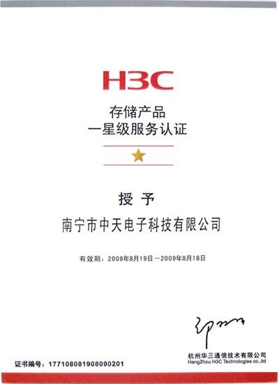 H3C 存储产品一星级服务认证