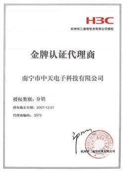 H3C 2007年金牌认证代理商