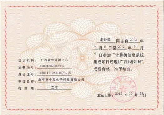 计算机信息系统集成项目经理 廖孙荣