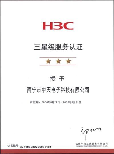 H3C SAMSUNG级服务认证