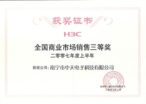 H3C 2007年上半年 全国商业市场销售三等奖