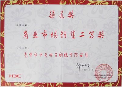 H3C 2008年 渠道奖 商业市场销售二等奖