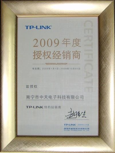 TP-LINK 2009年度授权经销商