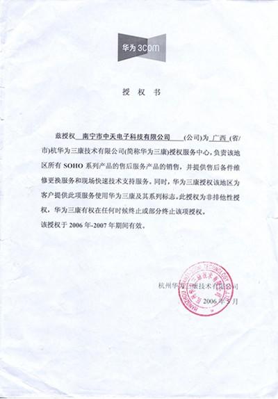 华为3COM授权服务中心