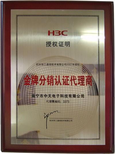 H3C 2007年金牌分销认证代理商