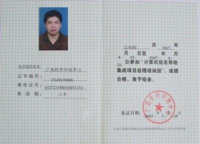 计算机信息系统集成项目经理 吴朝辉